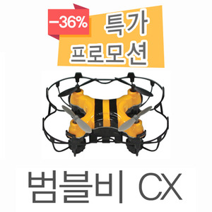 범블비 CX | Bumble Bee-CX