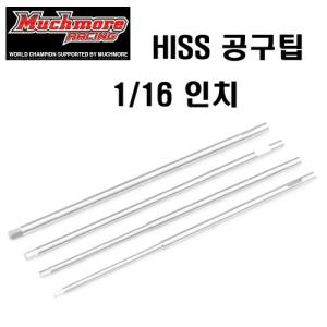 MR-HRT116IP HISS Tip Allen Wrench Repl. Tip 1/16x100mm (1/16 인치팁 1개입)