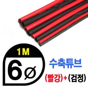 UP9000-6BR Heat Shrink Tube 6mm - BLACK(50cm) & RED (50cm) - 수축포