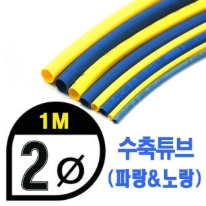 UP9000-2YB Heat Shrink Tube 2mm - YELLOW & BLUE (총길이 100cm) - 수축포