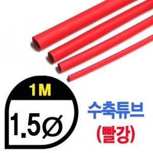 UP9000-1.5R Heat Shrink Tube 1.5mm - RED (총길이 100cm) - 수축포