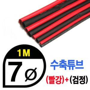 UP9000-7BR Heat Shrink Tube 7mm - BLACK(50cm) & RED (50cm) - 수축포