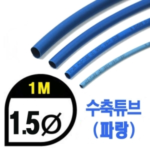 UP9000-1.5BU Heat Shrink Tube 1.5mm - BLUE (총길이 100cm) - 수축포
