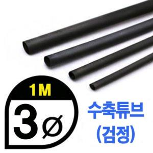 UP9000-3B Heat Shrink Tube 3mm - BLACK (총길이 100cm) - 수축포