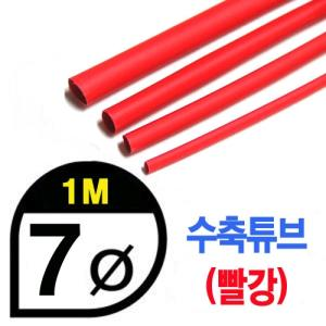 UP9000-7R Heat Shrink Tube 7mm - RED (총길이 100cm) - 수축포