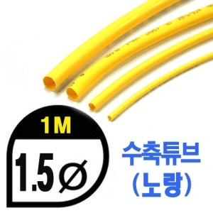 UP9000-1.5Y Heat Shrink Tube 1.5mm - YELLOW (총길이 100cm) - 수축포