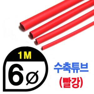 UP9000-6R Heat Shrink Tube 6mm - RED (총길이 100cm) - 수축포
