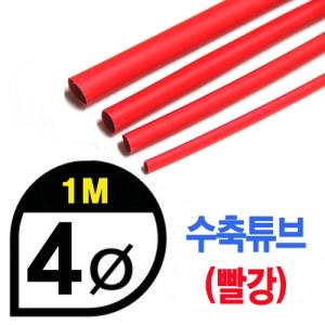 UP9000-4R Heat Shrink Tube 4mm - RED (총길이 100cm) - 수축포