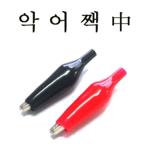 UP-AC02 Alligator Clip (악어짹) 中 (2)