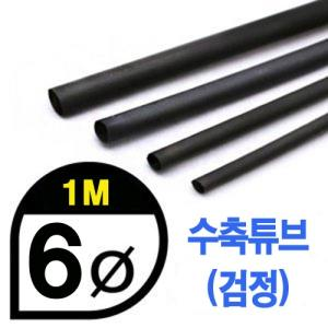 UP9000-6B Heat Shrink Tube 6mm - BLACK (총길이 100cm) - 수축포