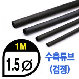 UP9000-1.5B Heat Shrink Tube 1.5mm - BLACK (총길이 100cm) - 수축포