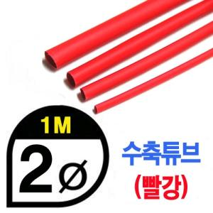 UP9000-2R Heat Shrink Tube 2mm - RED (총길이 100cm) - 수축포