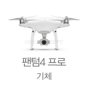 [예약판매][DJI] 팬텀4 프로 기체 l Phantom4 pro V2.0 Air Craft Only Part70