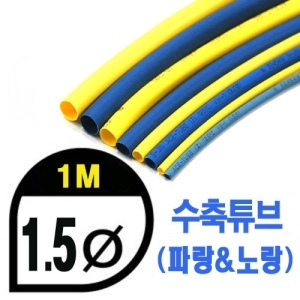 UP9000-1.5YB Heat Shrink Tube 1.5mm - YELLOW & BLUE (총길이 100cm) - 수축포