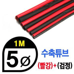 UP9000-5BR Heat Shrink Tube 5mm - BLACK(50cm) & RED (50cm) - 수축포