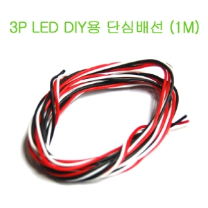 UP-LED3PW 3P LED DIY용 단심 배선 (1M)