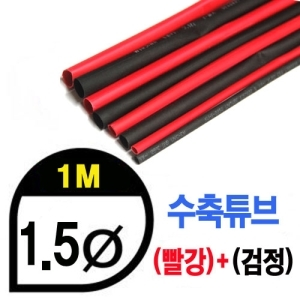 UP9000-1.5BR Heat Shrink Tube 1.5mm - BLACK(50cm) & RED (50cm) - 수축포