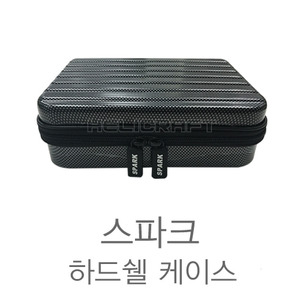 [DJI] 스파크 하드쉘 케이스 | Hard Shell Case Bag Waterproof for DJI Spark Drone