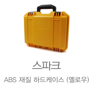 [예약판매][DJI] 스파크 ABS 방수 하드케이스 (옐로우) | ABS Protective Suitcase Hand Carrying Case for DJI SPARK(yellow)