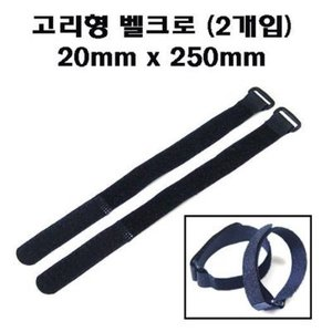 UP-VELCRO250 Battery Straps 20mm x 250mm (2pcs), 고리형 밸크로 타이