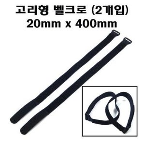 UP-VELCRO400 Battery Straps 20mm x 400mm (2pcs), 고리형 밸크로 타이