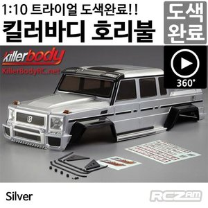 [명품 킬러바디][락로켓,서밋,TRX4 호환][LED 버킷 기본장착]1/10 Crawler - Scale - Finished - Box - Horri-Bull - Silver - fits Axial 2012 Jeep Wrangler KBD48336