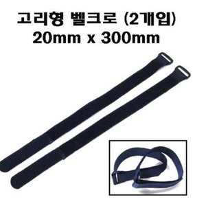 UP-VELCRO300 Battery Straps 20mm x 300mm (2pcs), 고리형 밸크로 타이