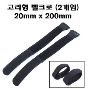 UP-VELCRO200 Battery Straps 20mm x 200mm (2pcs), 고리형 밸크로 타이
